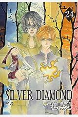 SILVER DIAMOND 24巻 Kindle版