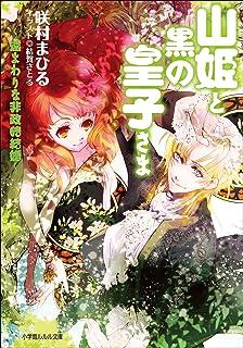山姫と黒の皇子さま ~遠まわりな非政略結婚~ (ルルル文庫)