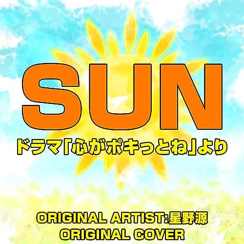 SUN ドラマ「心がポキっとね」より ORIGINAL ARTIST:星野源  ORIGINAL COVER