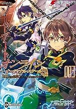 表紙: 劇場版 ソードアート・オンライン -オーディナル・スケール- 3 (電撃コミックスNEXT)   IsII