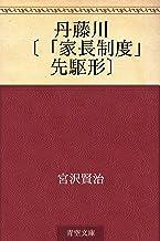 表紙: 丹藤川〔「家長制度」先駆形〕 | 宮沢 賢治