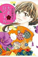 大正ロマンチカ 21 【電子限定特典ペーパー付き】 (ネクストFコミックス) Kindle版