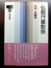 仏教行事散策 (東書選書)