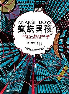 蜘蛛男孩(读客熊猫君出品,这部奇幻小说凭借120个版本风靡世界!《美国众神》《北欧众神》作者尼尔·盖曼无比欢乐的奇幻经典!)