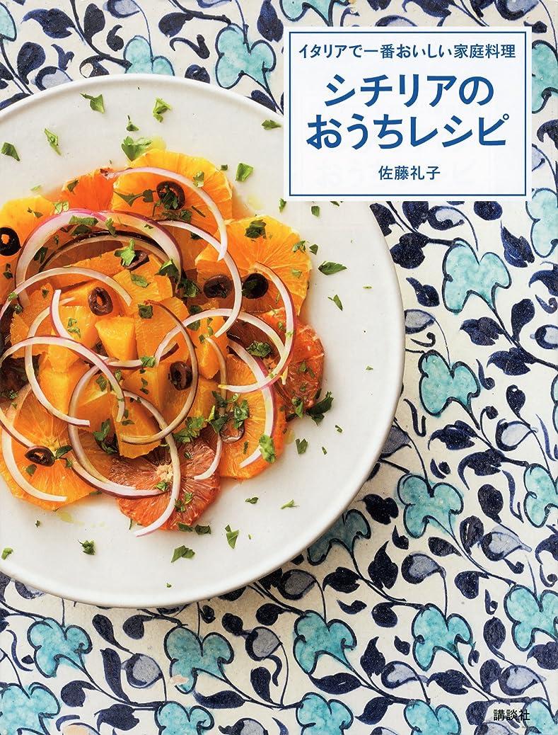 生むグラム精巧なイタリアで一番おいしい家庭料理 シチリアのおうちレシピ (講談社のお料理BOOK)