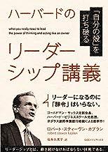 表紙: 「自分の殻」を打ち破る ハーバードのリーダーシップ講義 | ロバート・スティーヴン・ カプラン
