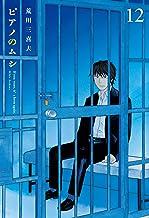 表紙: ピアノのムシ 12巻 (芳文社コミックス)   荒川三喜夫