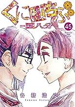 くにはちぶ 分冊版(45) 解放 (少年マガジンエッジコミックス)