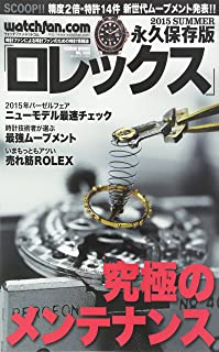 watchfan.com 永久保存版ロレックス 2015 SUMMER (GEIBUN MOOKS 1009)