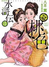 表紙: 天保桃色水滸伝 (4) (SPコミックス) | 粕谷秀夫
