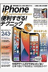 iPhone 12 Pro/12 Pro Max/12/12 mini便利すぎる! テクニック Kindle版