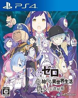 【PS4】Re:ゼロから始める異世界生活 偽りの王選候補【予約特典】『オリジナル・サウンドトラック』(外付け)