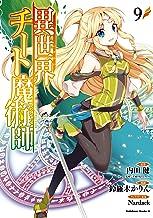 表紙: 異世界チート魔術師(9) (角川コミックス・エース) | 鈴羅木 かりん