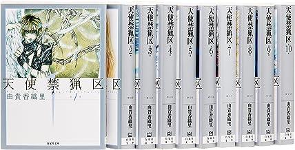 天使禁猟区 文庫版 コミック 1-10巻セット (白泉社文庫)