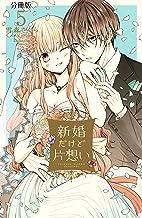 新婚だけど片想い 分冊版(5) (なかよしコミックス)