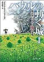表紙: ハウルの動く城 1 魔法使いハウルと火の悪魔 (徳間文庫) | 西村醇子