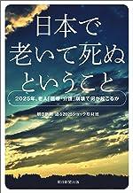表紙: 日本で老いて死ぬということ 2025年、老人「医療・介護」崩壊で何が起こるか | 朝日新聞 迫る2025ショック取材班
