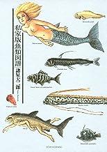 表紙: 私家版魚類図譜 | 諸星大二郎