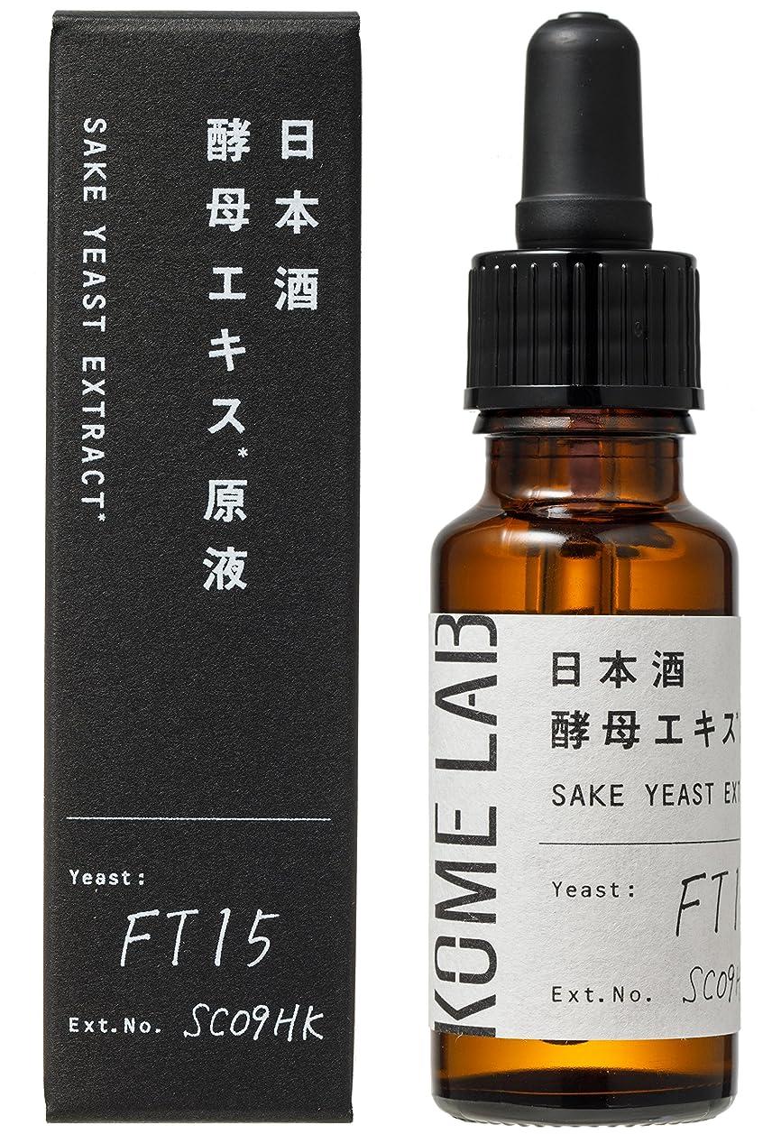 巨大な乗って強制コメラボ 日本酒酵母エキス原液 20ml