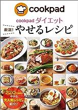 表紙: Cookpadダイエット 厳選! やせるレシピ クックパッドのおいしい厳選!レシピ   株式会社クックパッドダイエットラボ