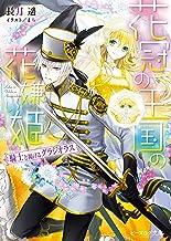 表紙: 花冠の王国の花嫌い姫3 騎士と掲げるグラジオラス (ビーズログ文庫) | 長月 遥
