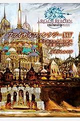 ファイナルファンタジーXIV 新生エオルゼア冒険記 -英雄の卵たち- (ファミ通Books) Kindle版