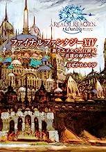 表紙: ファイナルファンタジーXIV 新生エオルゼア冒険記 -英雄の卵たち- (ファミ通Books)   はせがわ みやび