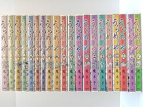 うらめしや コミック 1-20巻セット (ジュールコミックス)