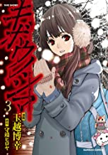 表紙: キボウノシマ 3巻【電子限定特典付き】 (バンブーコミックス) | 守靖ヒロヤ