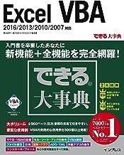 表紙: できる大事典 Excel VBA 2016/2013/2010/2007対応 できる大事典シリーズ | 緑川吉行