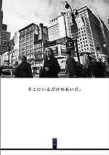 ニューヨーク写真 #026 : そこにいるだけのあいだ vol.1 : NewYork Photo