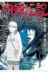 闇金ウシジマくん外伝 肉蝮伝説(12) (ビッグコミックススペシャル) Kindle版