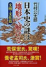 表紙: 日本史の謎は「地形」で解ける【文明・文化篇】 (PHP文庫) | 竹村 公太郎