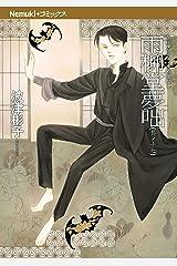 雨柳堂夢咄(17) (Nemuki+コミックス) Kindle版