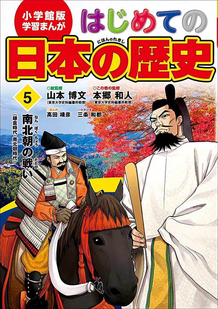 槍間違いなく混乱した学習まんが はじめての日本の歴史5 南北朝の戦い