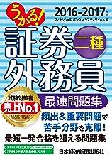 表紙: うかる!証券外務員二種 最速問題集 2016-2017年版 (日本経済新聞出版) | フィナンシャルバンクインスティチュート株式会社