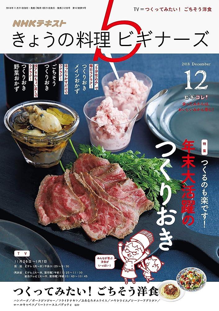 好ましい配る敬礼NHK きょうの料理 ビギナーズ 2018年 12月号 [雑誌] (NHKテキスト)