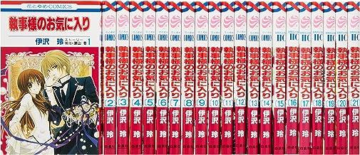 執事様のお気に入り コミック 全21巻完結セット (花とゆめCOMICS)