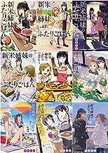 新米姉妹のふたりごはん コミック 1-9巻セット (電撃コミックスNEXT)