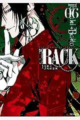 RACK―13係の残酷器械― 6 (MFコミックス ジーンシリーズ) Kindle版