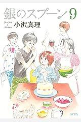 銀のスプーン(9) (Kissコミックス) Kindle版
