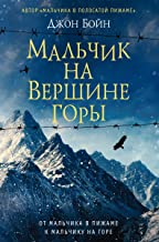 Мальчик на вершине горы (Russian Edition)