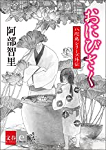 表紙: 八咫烏シリーズ外伝 おにびさく【文春e-Books】   阿部 智里