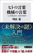 表紙: ヒトの言葉 機械の言葉 「人工知能と話す」以前の言語学 (角川新書) | 川添 愛