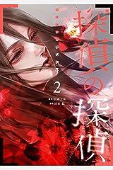 探偵の探偵(2) (ヤングマガジンコミックス) Kindle版