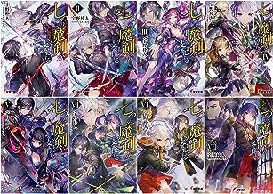 七つの魔剣が支配する 文庫 1-8巻セット (電撃文庫)