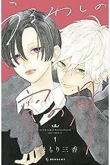 うるわしの宵の月(1) (デザートコミックス) Kindle版