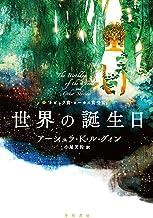 表紙: 世界の誕生日 (ハヤカワ文庫SF) | 小尾 芙佐