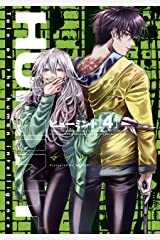 HUMINT(4) (ヤングマガジンコミックス) Kindle版