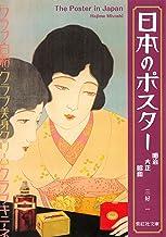 表紙: 日本のポスター 明治 大正 昭和 紫紅社刊 | 三好一
